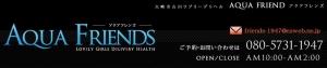 大崎市古川デリヘル Aqua Friends - アクアフレンズ - | アクアフレンズ