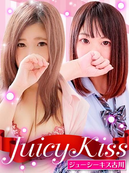 Juicy kiss 古川